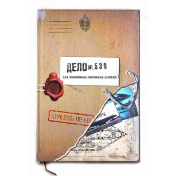 "Ежедневник ""Дело №536"""