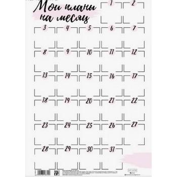 Лист для планера «Мои планы на месяц»