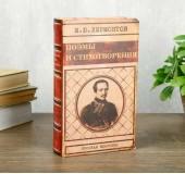 """Сейф-шкатулка в виде книги """"Лермонтов поэмы и стихотворения"""""""