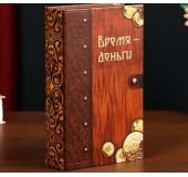 """Сейф-книга """"Время - деньги"""""""