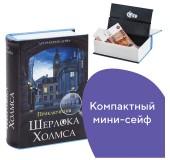 "Сейф-книга ""Приключения Шерлока Холмса"""