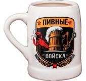 """Кружка пивная """"Пивные войска"""", 600 мл"""