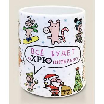 """Кружка """"ВСЁ БУДЕТ оХРЮнительно"""""""