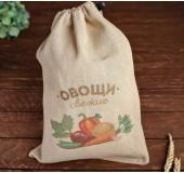 """Мешочек для овощей """"Овощи свежие"""""""