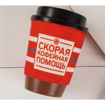 """Термостакан в чехле """"Скорая кофейная помощь"""", 340 мл"""