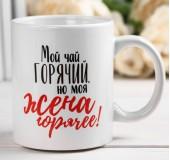 """Krujka """"Mənim çayım istidir, amma mənim arvadım daha istidir!"""""""