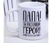 """Кружка """"Папа - ты настоящий герой"""""""