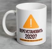 Кружка «Переустановить 2020»