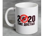 Кружка «2020 уже достал»
