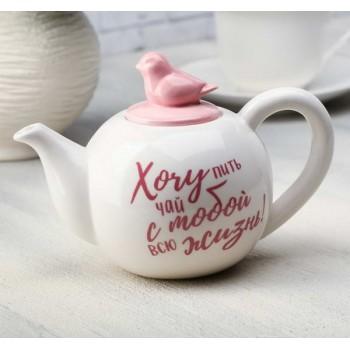 Чайник «Хочу пить чай с тобой»