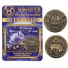 Монета-сувенир знак Зодиака