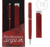 """Набор подарочный 2 в 1 """"Настоящая леди"""": ручка+зажигалка"""