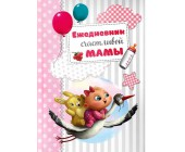 """Блокнот мини """"Ежедневник счастливой мамы"""""""
