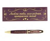 """Ручка в футляре """"Люблю тебя, моя родная, прекрасная жена"""""""