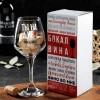 Бокал для вина с прикольной надписью
