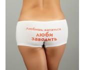 Трусы-шорты женские с прикольными надписями