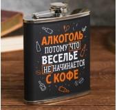 """Фляжка """"Алкоголь"""", 210 мл"""