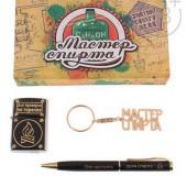 """Набор подарочный """"Мастер спирта"""": брелок, ручка и зажигалка"""