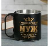 """Термокружка """"Самый лучший муж"""", 200 мл"""