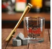 """Набор мужской """"Превращай свои мечты"""" (стакан 200 мл, щипцы, камни для виски)"""