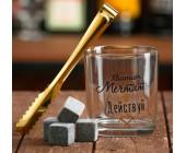 """Набор мужской """"Хватит мечтать"""" (стакан 200 мл, щипцы, камни для виски)"""