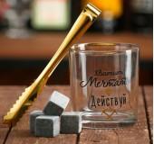 """Kişinin dəsti """"arzu etməyə Çatacaq"""" (stəkan 200 ml, çatılar (sifətlər), viski üçün daşlar)"""