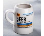 Кружка пивная сувенирная «Лечебная формула», 200 мл