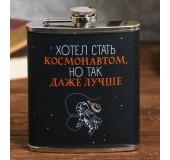 Фляжка «Хотел стать космонавтом»