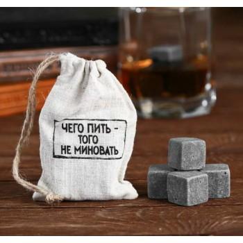 """Камни для виски """"Чего пить-того не миновать"""", 4 шт."""