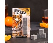 """Набор камней для виски """"Новых побед"""", 4 шт"""