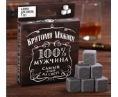 Камни для виски «Крутому мужику», 9 шт.
