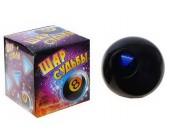 Magic Ball - Шар предсказаний