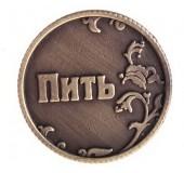 """Монета для принятия решения """"Пить - Не пить"""""""