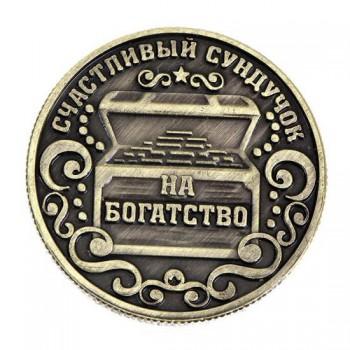 """Сувенирная монета """"Счастливый сундучок"""""""