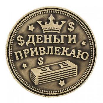 """Монета """"Деньги привлекаю, желания исполняю"""""""