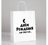 Пакет подарочный «С ДР как тебя там»