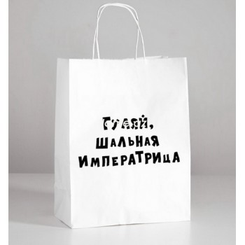 Пакет подарочный «Гуляй шальная императрица»