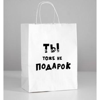 """Пакет подарочный """"Ты тоже не подарок"""""""
