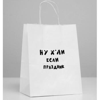 Пакет подарочный «Если праздник»