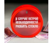 Копилка «В случае острой необходимости»
