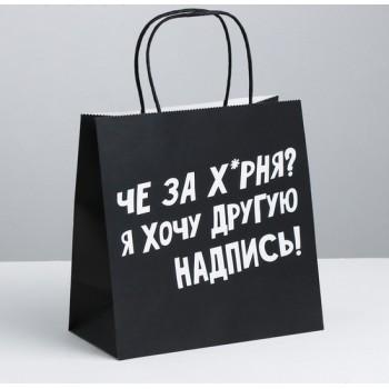 Пакет подарочный «Хочу другую надпись»