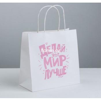 Пакет подарочный «Делай этот мир лучше»