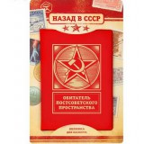 """Обложка для паспорта """"Обитатель постсоветского пространства"""""""