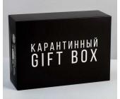 Коробка подарочная «Карантинный GIFT BOX»