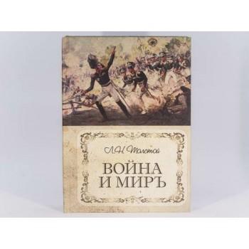 Шкатулка-книга с замком «Война и мир»