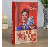 "Книга-сейф ""Заначка"", с ключом"