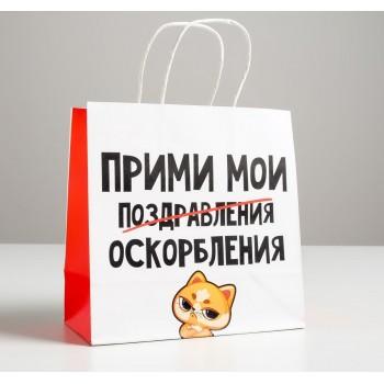 """Пакет подарочный """"Прими мои поздравления"""""""