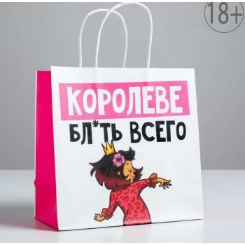 Пакет подарочный «Королеве»