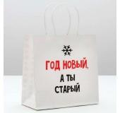 Пакет подарочный «Год новый, а ты старый»