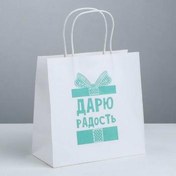 Пакет подарочный «Дарю радость»